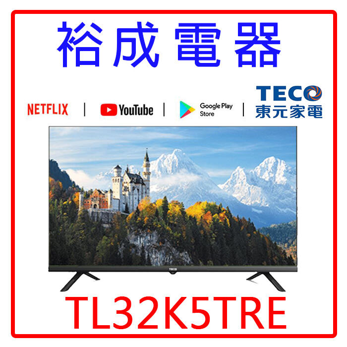 【裕成電器‧自取免運費】東元32吋聯網液晶電視TL32K5TRE(無視訊盒)另售LC-40SF466T