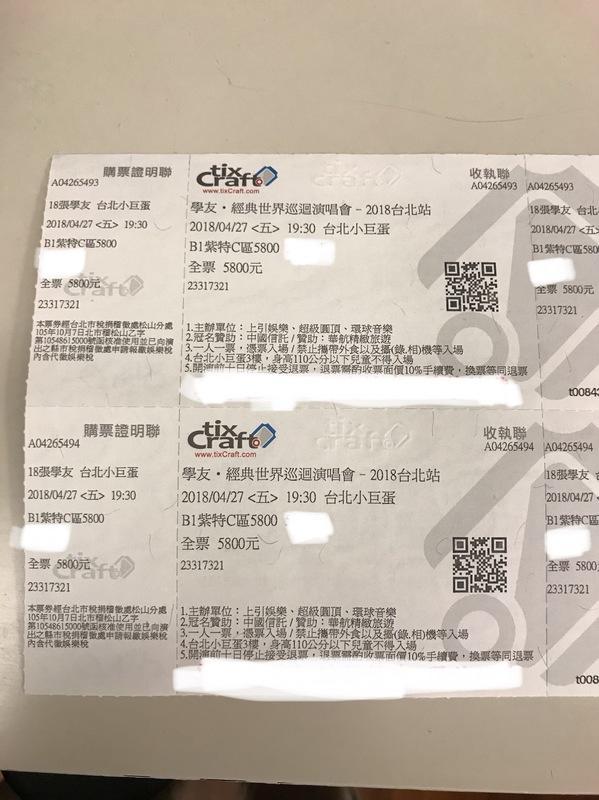 學友 經典世界巡迴演上會 4/27 紫特C區5800