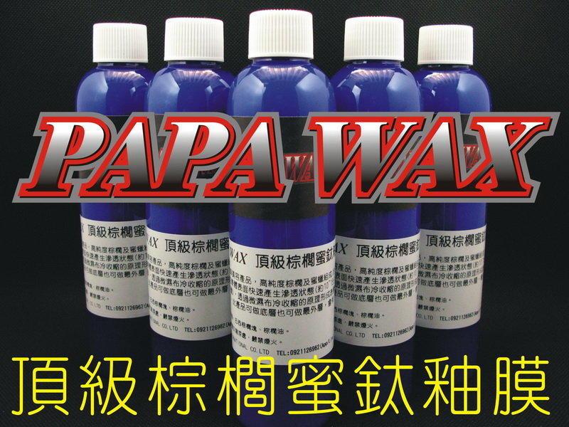 PAPA WAX 頂級棕櫚蜜鈦釉膜 / 棕櫚封體劑鍍膜水晶汽車蠟洗車乳鑽石蠟封膜濃縮AB保護PAPAWAX