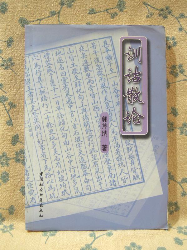 訓詁散論/郭芹納/中國社會科學/2002-07