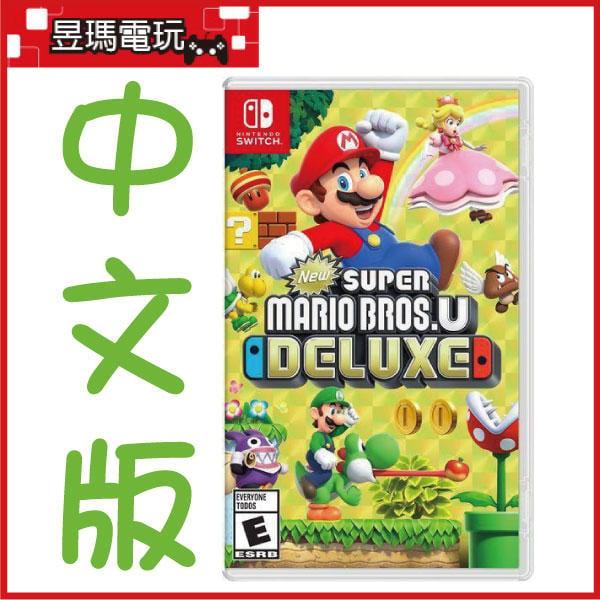 【新品預購免運】NS Switch New 超級瑪利歐兄弟U 豪華版 中文版 1/11發售㊣昱瑪電玩㊣