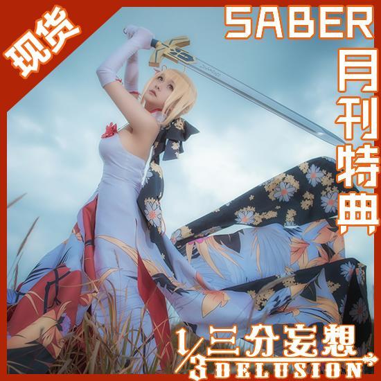 【貓坊】三分妄想家 / FATE SABER 特典仙鶴禮服 和風 COSPLAY服裝 COS 假髮