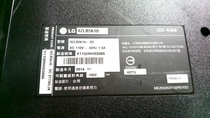 (64)LG 42LB5610 機板拆賣
