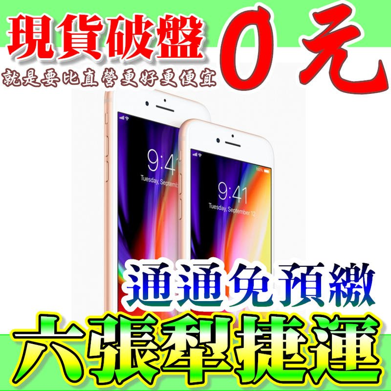 【門號/分期】熱門地標Apple iPhone 8 (256GB)遠傳電信手機最低價0元 另有空機分期