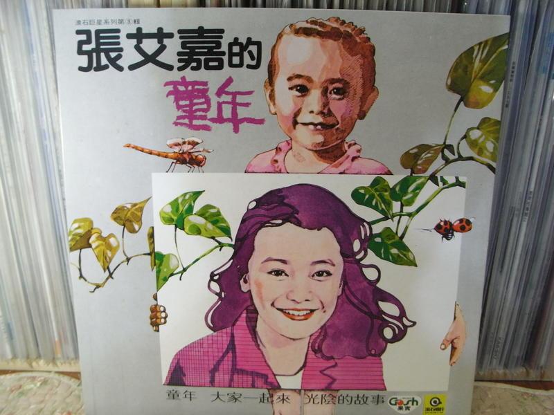 張艾嘉  童年  (齊豫  蔡琴  潘越雲 鄧麗君  參考) 首版  個人收藏  片美