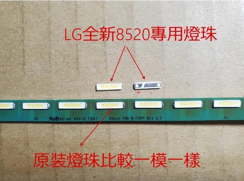 54【尚敏】全新 LG 49LF5400 專用燈珠{ 8520專用燈珠3V(版本1)}