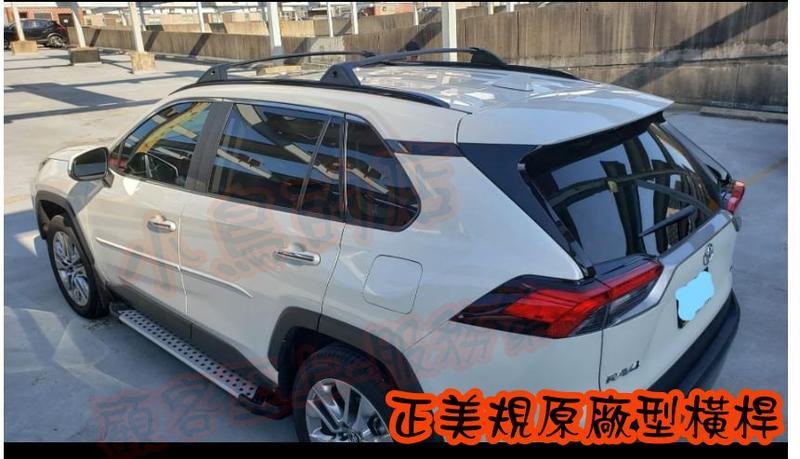 (小鳥的店)豐田 2019-2020 5代 五代 RAV4 正美規原廠橫桿 adventure 進口件 預留孔 車頂架