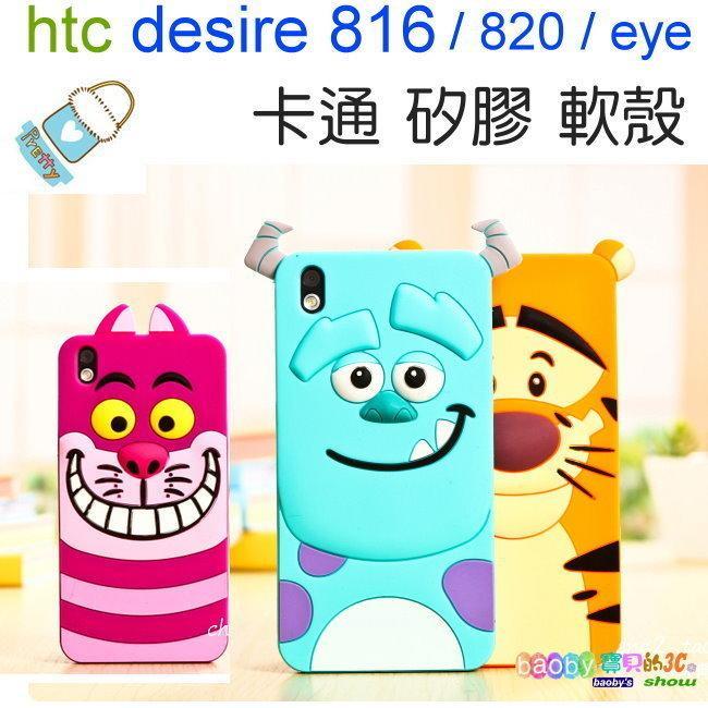 htc desire 816/820 可愛卡通 軟殼  保護殼 矽膠 手機殼 手機保護套