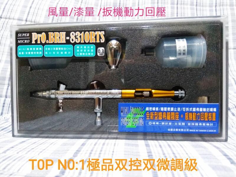 仙盈 TOP 0NE 双控双微調 BRH-8310RTS 0.3mm 噴筆 高階全能化筆身 台灣精品製造 AA型噴咀