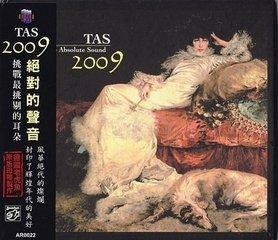 詩軒音像TAS 的聲音 2009 zui佳禮獻 老虎魚后期制作-dp070