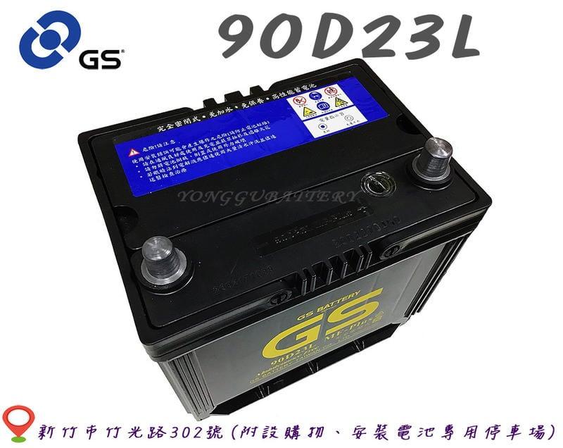「永固電池」 GS 統力900D23L 國產 新竹汽車電池 免保養 55D23L