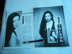 李麗芬@雜誌內頁2張3頁報導照片@群星書坊SS2E