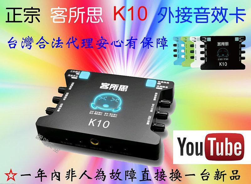 客所思 K10  USB音效卡<特殊版本> 歡歌XOX KS108網路天空送166種音效