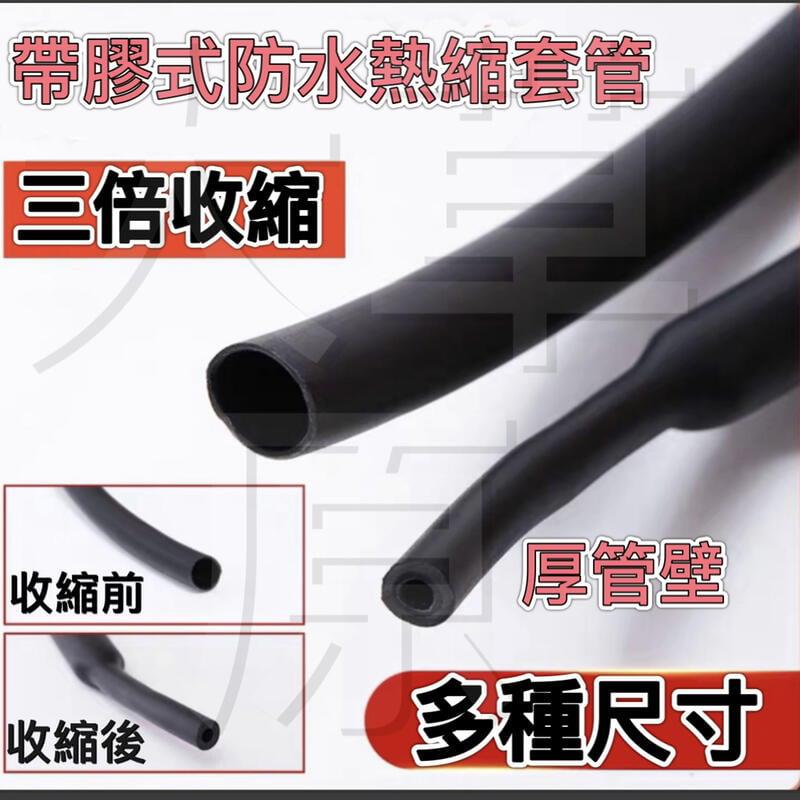 2--50mm 帶膠熱縮管 3倍收縮 帶膠雙壁管 含膠厚壁防水密封環保耐磨 熱縮套管