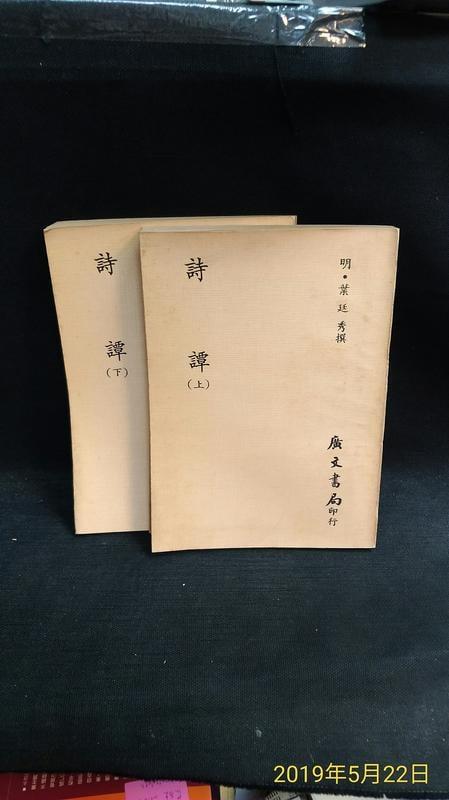 古今書廊二手書店《詩譚。上下》明。葉廷秀│廣文│頁側自然泛黃