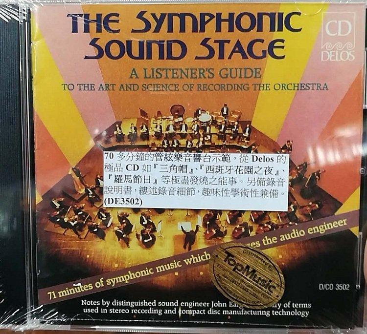 詩軒音像The Symphonic Sound Stage 管弦樂音像示范 CD-dp070
