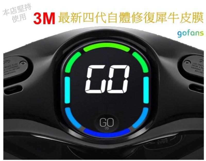 gogoro2 儀錶板膜 + 前後燈膜  3M 透明犀牛皮 自體修復膜 皆送施工刮板