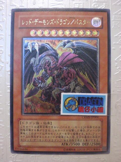 【龍仔小舖】遊戲王 CRMS-JP004 紅惡魔龍.爆裂型態 (浮雕.凸版)