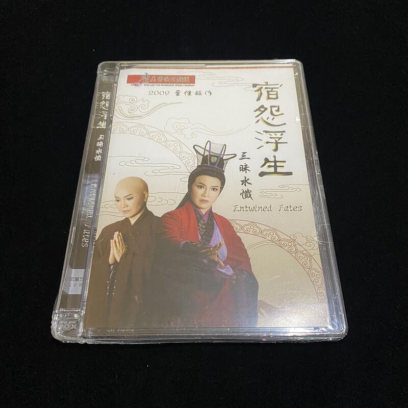 全新未拆 DVD 唐美雲歌仔戲團 2009 宿怨浮生 三昧水懺