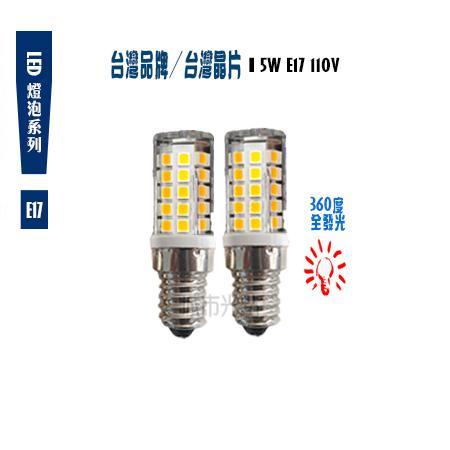 【城市光點】【LED-E17】LED 5W E17 110V國民燈泡 360度大廣角 冰箱冰庫燈 黃光下標區