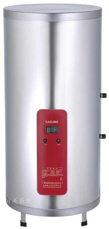 《日成》櫻花牌20加侖.落地型.儲熱式電熱水器 EH2010S4