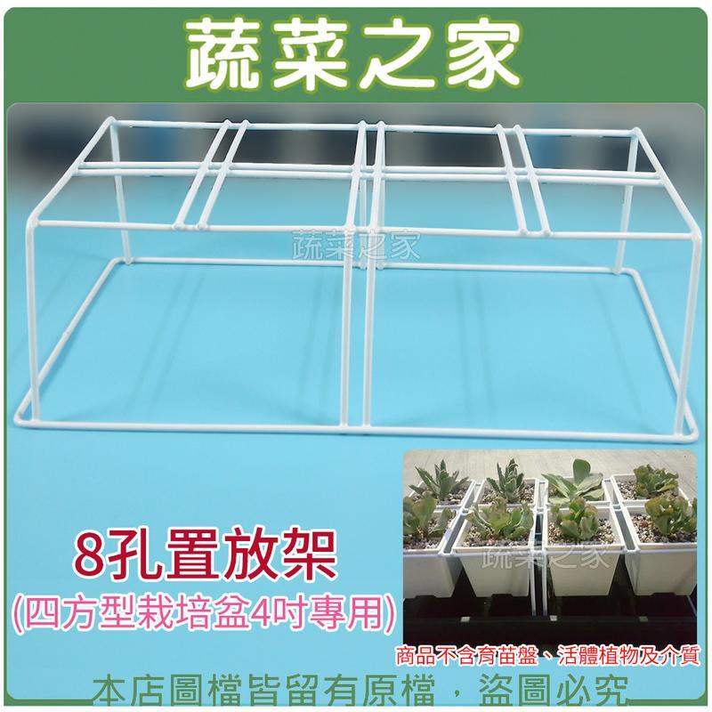 全館滿799免運【蔬菜之家006-A34】8孔置放架(四方型栽培盆4吋專用)可幫助整齊擺放