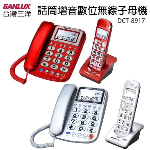 台灣三洋SANLUX 聽筒增音數位無線子母機(紅/銀) DCT-8917