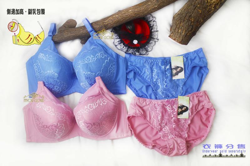 #282#藍色、粉紅色 立體杯 側邊加高一體成型 34D 36D 38D 40D 42D 內衣下標區