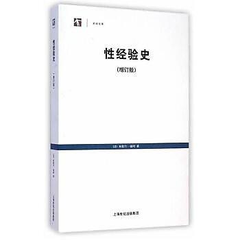 【2哲學】 性經驗史(世紀文庫) - (法)福柯 著,余碧平 譯 - 2018-05-01 - 上海人民出版社 - 4330