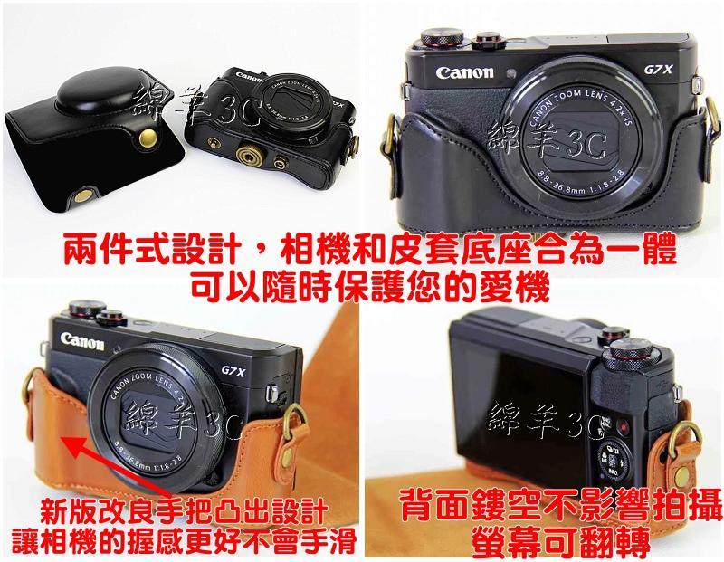 Canon G7X 專用二件式相機皮套(附贈背帶) / G7X相機包 G7X皮套 保護套 相機套