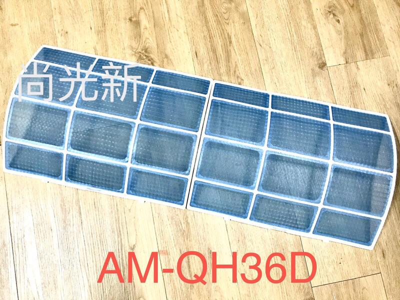 尚光新 二手 現貨 冷氣濾網 聲寶 SAMPO 冷氣機 分離式 室內機 AM-QH36D 2片 一組