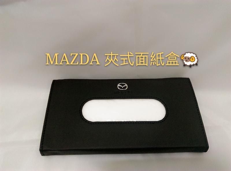 馬自達紙巾盒 懸掛式衛生紙盒 mazda 紙巾盒套 面紙套