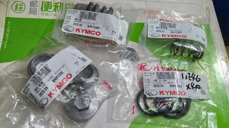 KYMCO公司貨,GY6 豪邁款:奔騰 G3 G4 SR125 V2 VP125調節螺帽洩油孔蓋洩機油濾網蓋彈簧油環O環