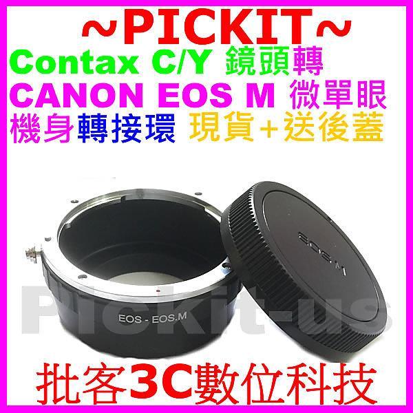 送後蓋 Contax Yashica CY C/Y鏡頭轉佳能Canon EOS M EF-M機身轉接環KIPON同功能