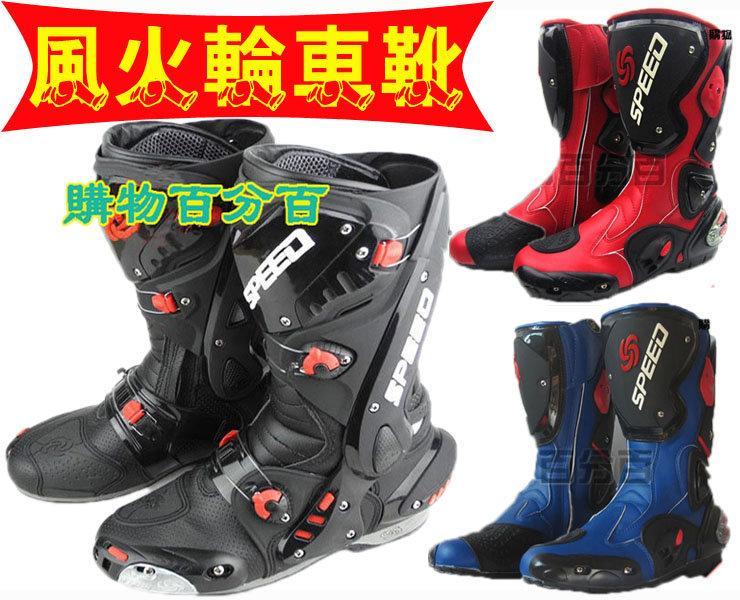 【購物百分百】10款 騎士機車靴 speed風火輪摩托車靴 公路靴 防摔靴 賽車靴 越野靴重機靴