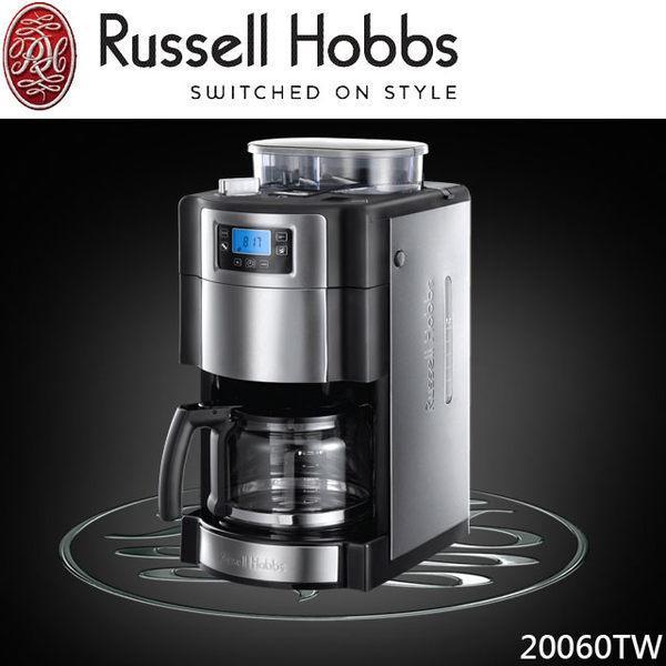 【大眾家電館】Russell Hobbs 英國羅素 全自動研磨咖啡機 20060-56TW
