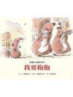 《我要抱抱》ISBN:9577455883│格林│張群儀, 卡爾諾哈克│全新