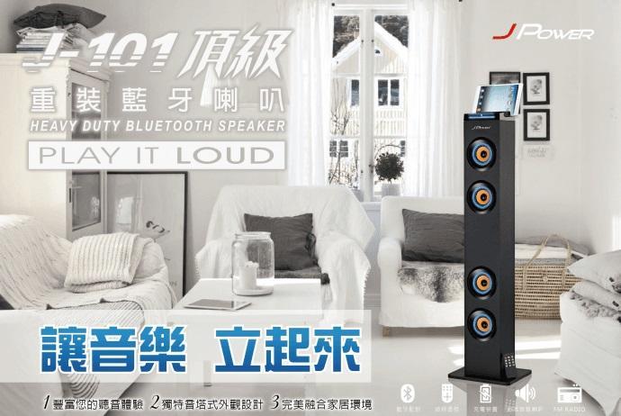 Jpower 頂級重裝落地遙控多媒體藍牙音箱 喇叭