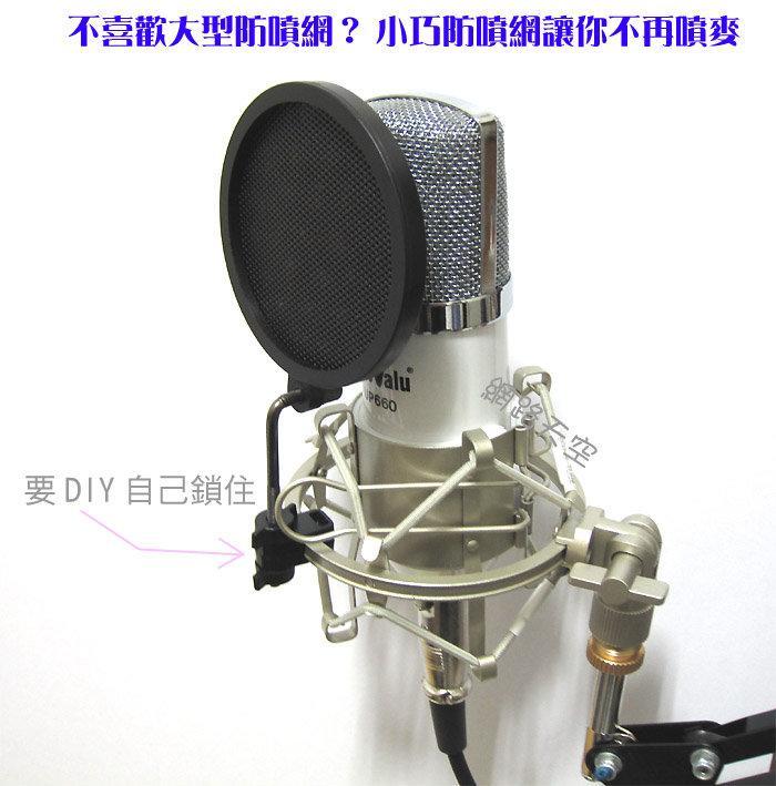 錄音話筒小號防噴罩廣播防噴網 主播不會遮擋臉龐 麥克風電腦 K歌防噴罩送166種音效軟體