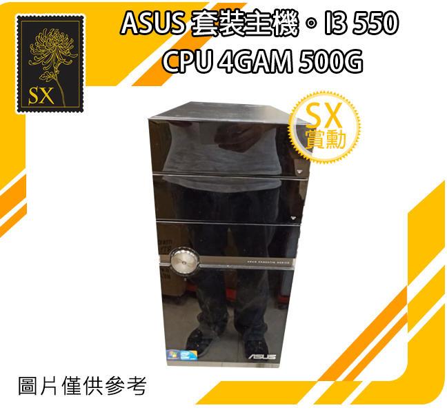 ~賞勳~ASUS 套裝主機。I3 550 雙核四緒 CPU 4GAM 500G