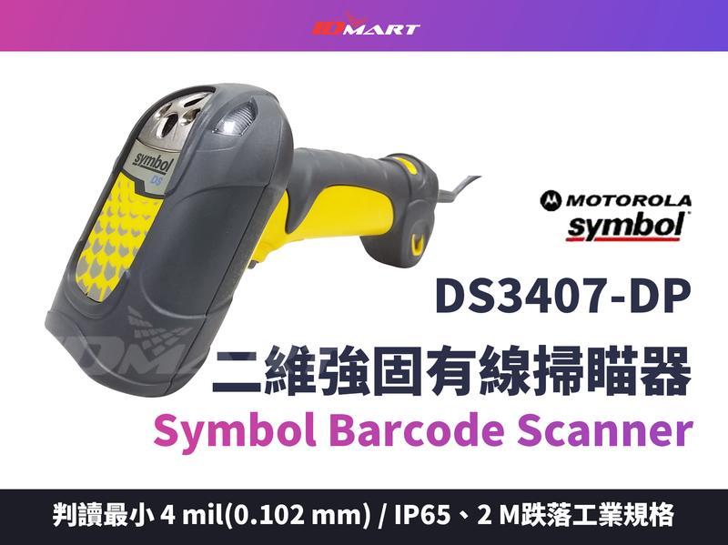 Motorola Symbol DS3407-DP 二維有線強固型條碼掃瞄器 (庫存品)
