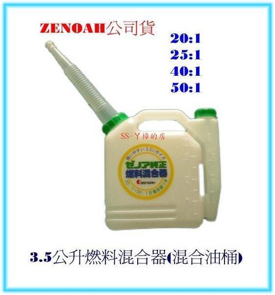 """SS-ㄚ樟的店""附發票* ZENOAH公司貨-3.5公升燃料混合器(混合油桶)"