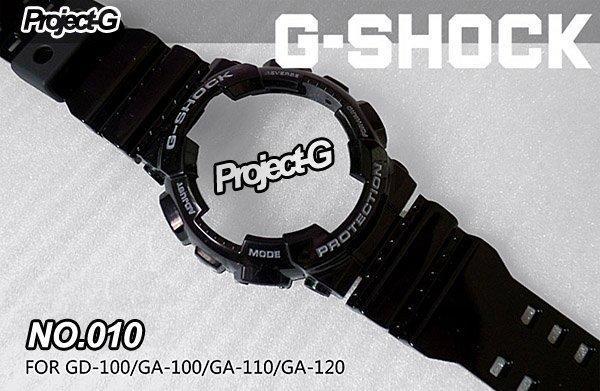 【 Project-G 技研社 】CASIO G-SHOCK GA-110錶殼 錶帶組 NO.010