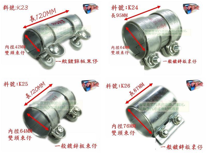 福特 菲斯塔 FIESTA 白鐵 當派 前全連觸媒附軟管 正觸媒 15年1.0 排氣管 料號FD-180 另現場代客施工