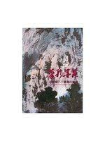 《筆歌墨舞:井松嶺八十書畫回顧展》ISBN:9860084483