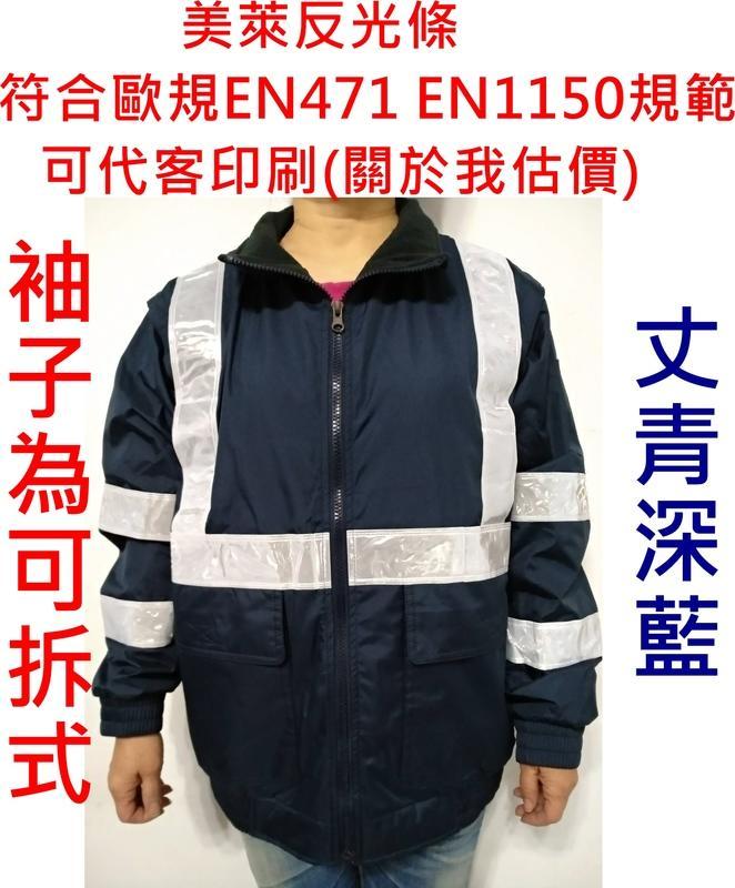 丈青深藍工地夾克保全夾克FBI防寒外套鋪反光背心可拆式棉外套反光外套代客印刷台灣布料大尺碼工廠直營制服團購網