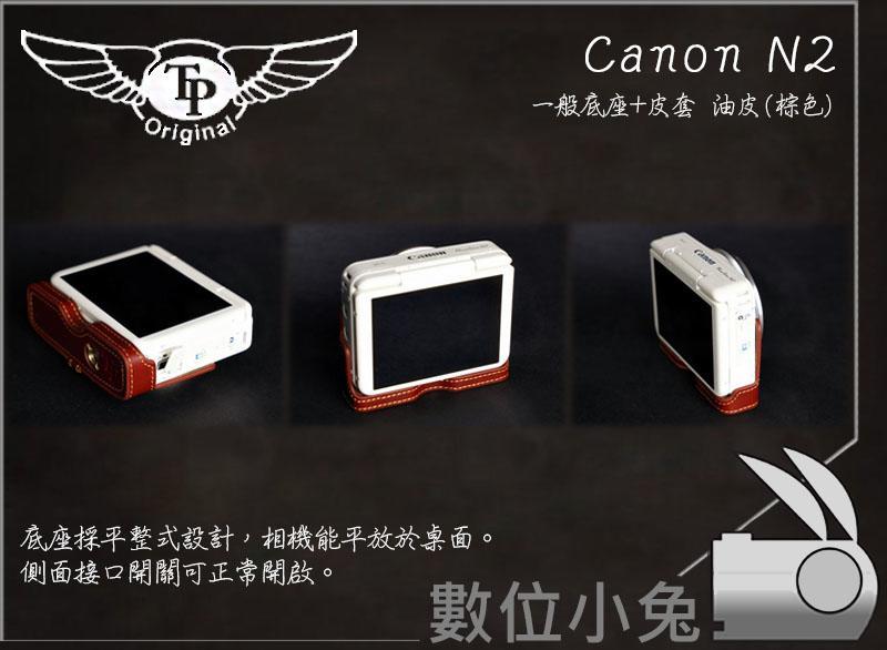 免睡攝影【TP Canon N2 一般底座+皮套 一般底座皮套組】復古皮套 專用皮套 油皮 真皮 公司貨