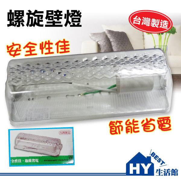 E27 節能壁燈附蓋。適用3U / LED燈泡 / 螺旋省電燈泡。可用27W以下螺旋燈泡 適用樓梯間 廁所 陽台 走道燈