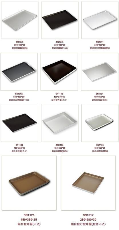 👉售三能烤盤系列🆕🆙各式鋁合金烤盤