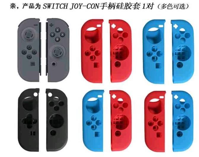 5顏色可選 Nintendo Switch NS 任天堂 左右手 手把 果凍套 矽膠套 保護套